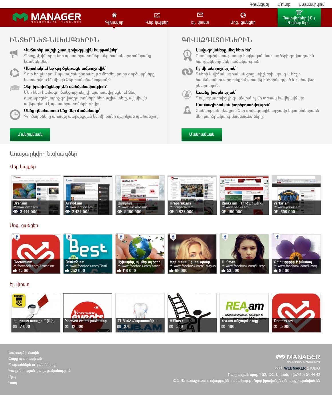 Նոր հնարավորություններ հայկական գովազդային շուկայում Manager.am համակարգի կողմից